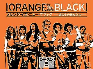 オレンジ・イズ・ニュー・ブラック 塀の中の彼女たち シーズン 5