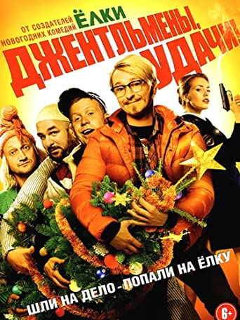 Gentlemen, Good Luck! (Russian Audio)