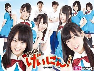 NMB48 げいにん!! シーズン2