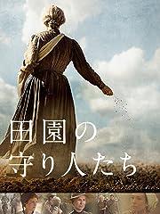 田園の守り人たち(字幕版)