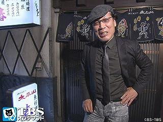 吉田類の酒場放浪記 #278 神泉「太平山 春」