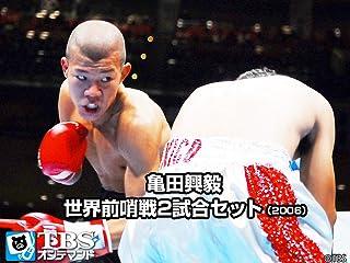 亀田興毅 世界前哨戦2試合セット 亀田興毅 世界前哨戦2試合セット(2006)