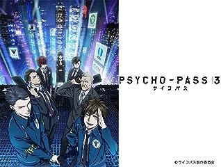 PSYCHO-PASS サイコパス 第3期