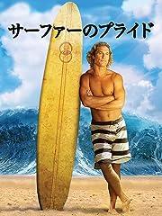 サーファーのプライド