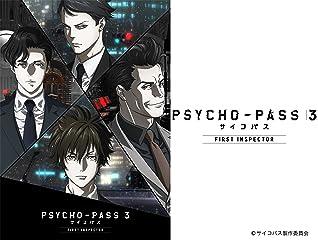 PSYCHO-PASS サイコパス 第3期 FIRST INSPECTOR