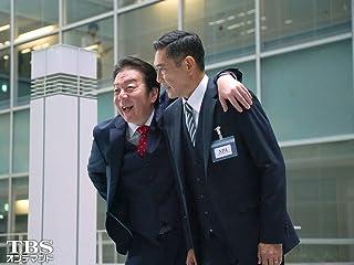 今野敏サスペンス 隠蔽捜査〜去就〜