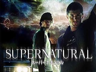 SUPERNATURAL スーパーナチュラル シーズン1 悪夢のはじまり