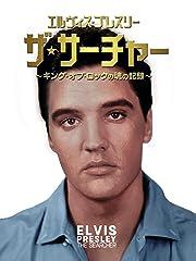 エルヴィス・プレスリー:ザ・サーチャー 〜キング・オブ・ロックの魂の記録〜