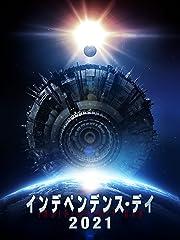 インデペンデンス・デイ2021(字幕版)