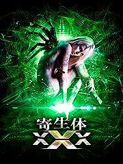 寄生体XXX
