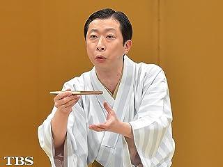 落語研究会 「片棒」古今亭菊之丞