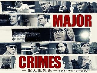 MAJOR CRIMES 〜重大犯罪課 ファイナル・シーズン