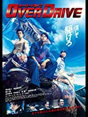 OVER DRIVE(2018年)