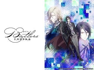 Butlers〜千年百年物語〜