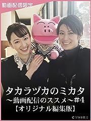 タカラヅカのミカタ〜動画配信のススメ〜#4