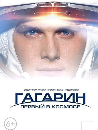 Gagarin - Erster im All (Russian Audio)