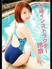 水泳インストラクター 玲奈