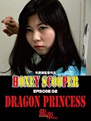 Honey Scooper Dragon Princess-龍帝外伝-