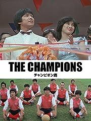 チャンピオン鷹 (字幕版)