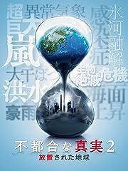 不都合な真実2:放置された地球 (字幕版)