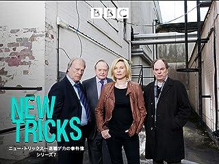 ニュー・トリックス〜退職デカの事件簿 シリーズ7