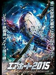 エアポート2015(字幕版)
