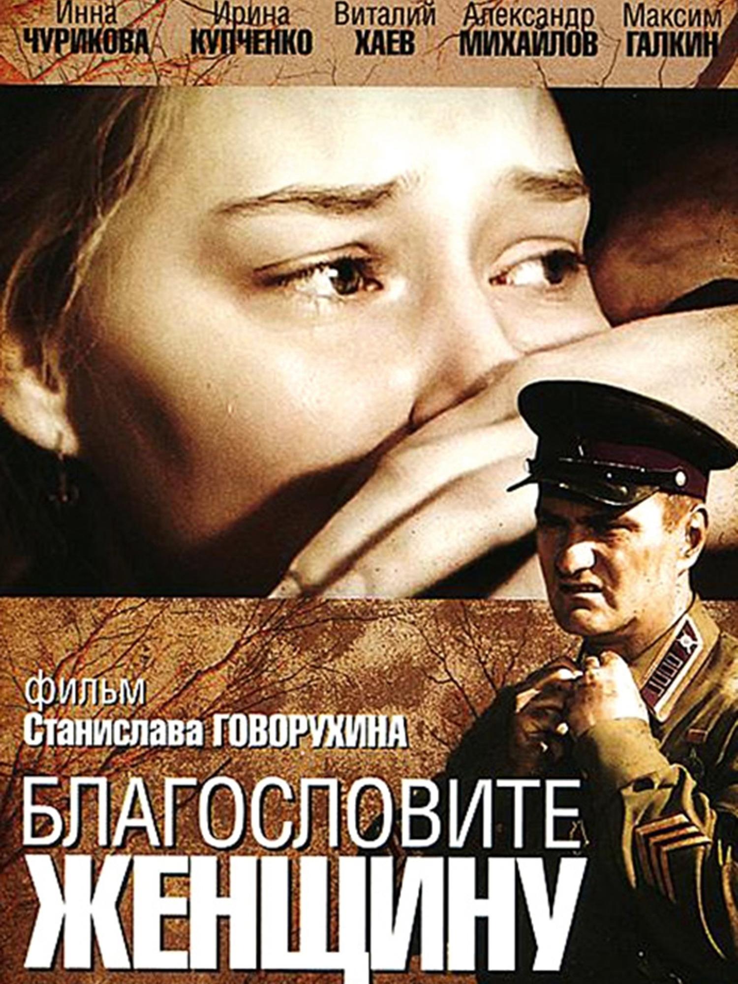 Gott segne die Frau (Russian Audio)