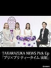 【宝塚歌劇】TAKARAZUKA NEWS Pick Up「プリ×プリ ティータイム 宙組」
