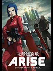 攻殻機動隊 ARISE Ghost Tears