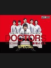 DOCTORS 最強の名医 スペシャル 2013