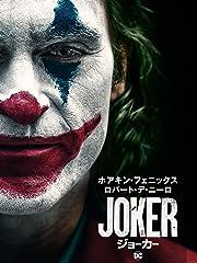 ジョーカー(字幕版)