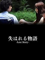 失はれる物語