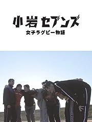 「小岩セブンズ」【前編】