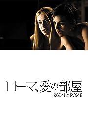 ローマ、愛の部屋(字幕版)