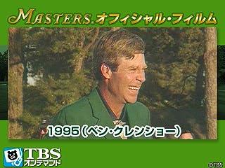 マスターズ・オフィシャル・フィルム1995 マスターズ・オフィシャル・フィルム1995(ベン・クレンショー)
