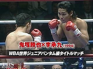 鬼塚勝也×李承九WBA世界ジュニアバンタム級タイトルマッチ