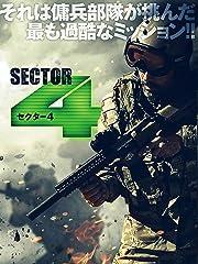 セクター4(字幕版)