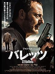 バレッツ(字幕版)
