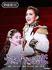 うたかたの恋('18年星組・中日)