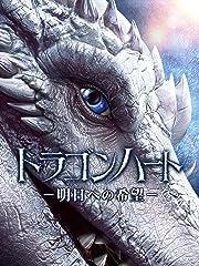 ドラゴンハート -明日への希望-(字幕版)
