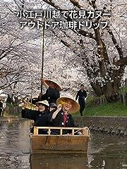 アウトドア珈琲ドリップ 小江戸川越で花見カヌー