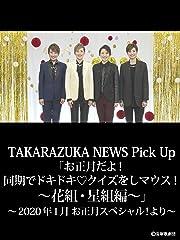 TAKARAZUKA NEWS Pick Up「お正月だよ!同期でドキドキ?クイズをしマウス!花組・星組編」2020年1月 お正月スペシャル!より