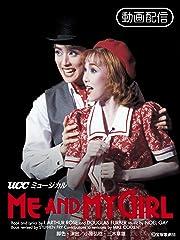 【宝塚歌劇】ME AND MY GIRL('95年月組・宝塚)