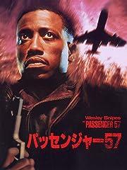 パッセンジャー57 (字幕版)