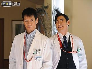 DOCTORS 最強の名医 3