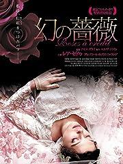 幻の薔薇(字幕版)