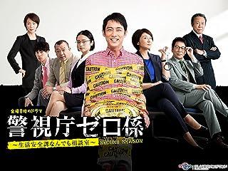 警視庁ゼロ係〜生活安全課なんでも相談室〜 シーズン2