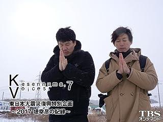 Kesennuma,Voices.7 東日本大震災復興特別企画 -2017 堤幸彦の記録-