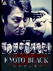 KYOTO BLACK 〜黒のサムライ〜