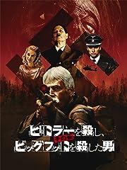 ヒトラーを殺し、その後ビッグフットを殺した男(字幕版)